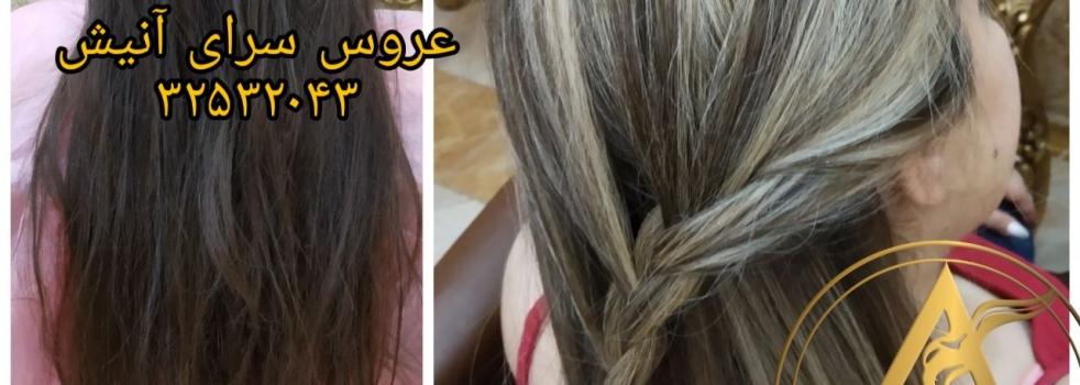 جدیدترین تکنیک صاف کردن مو در بهترین ساان کرج آنیش ۳۲۵۳۲۰۴۳